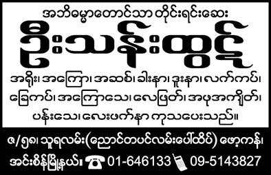 U Than Htut