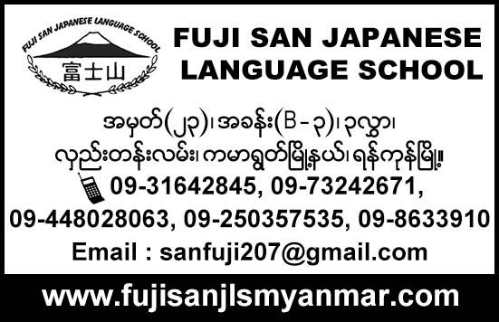 Fuji San Japanese Language School