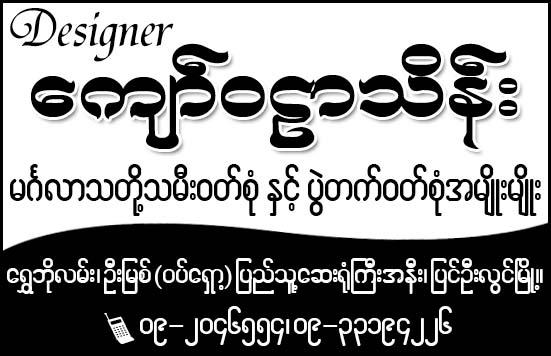 Kyaw Walar Thein