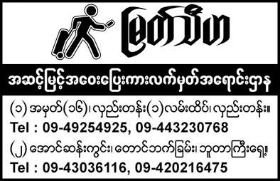 Myat Thiha