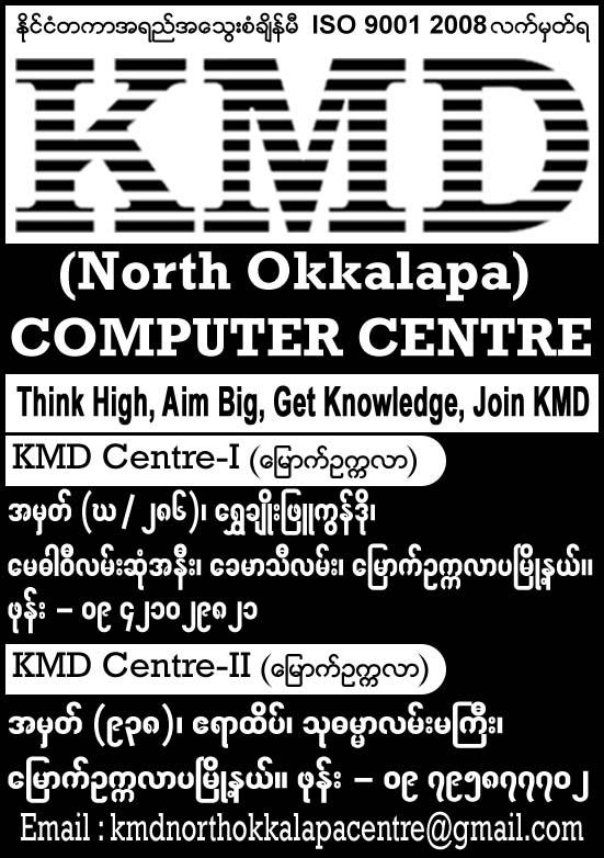 KMD (North Okkalapa)
