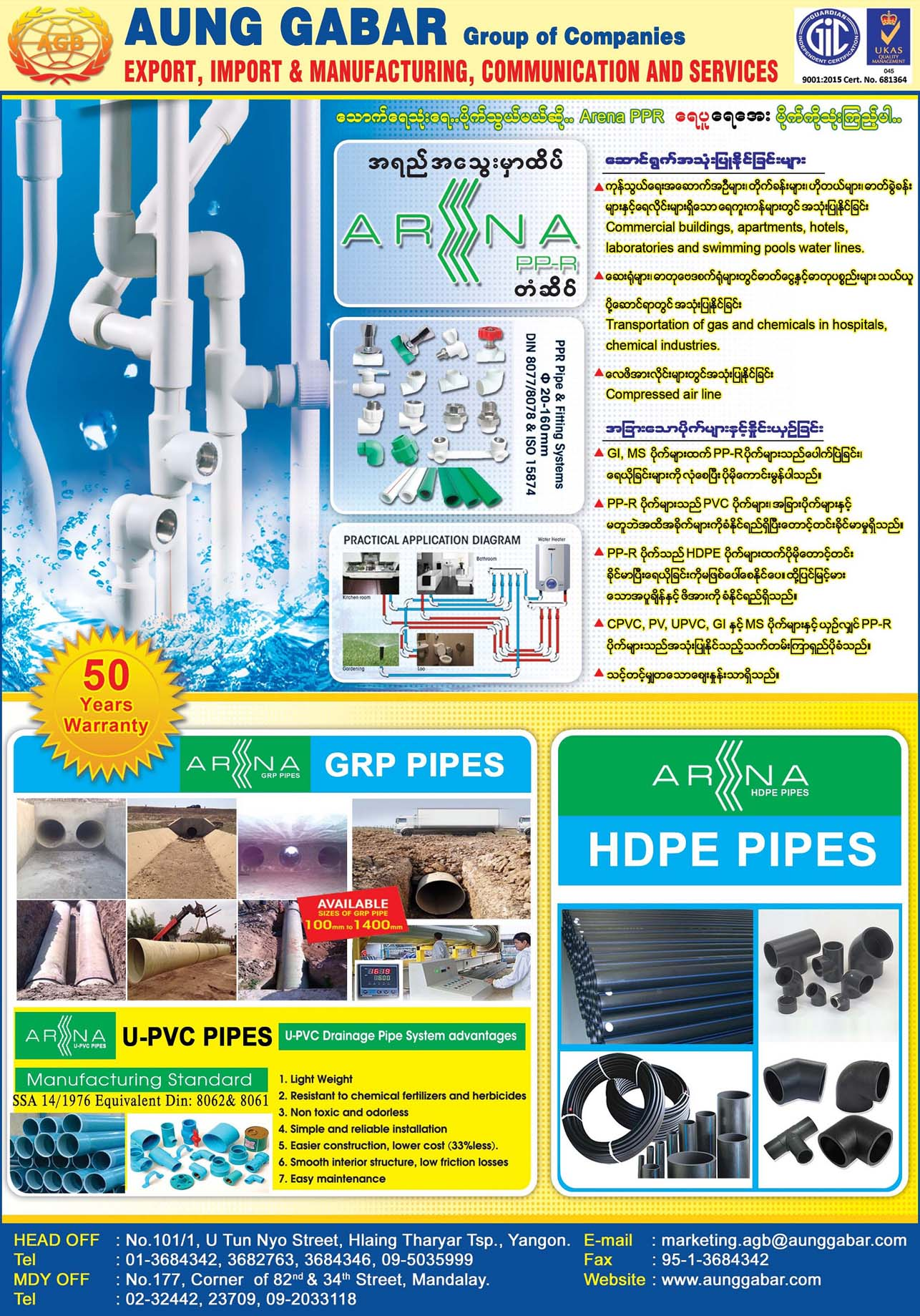 Aung Gabar Group of Companies