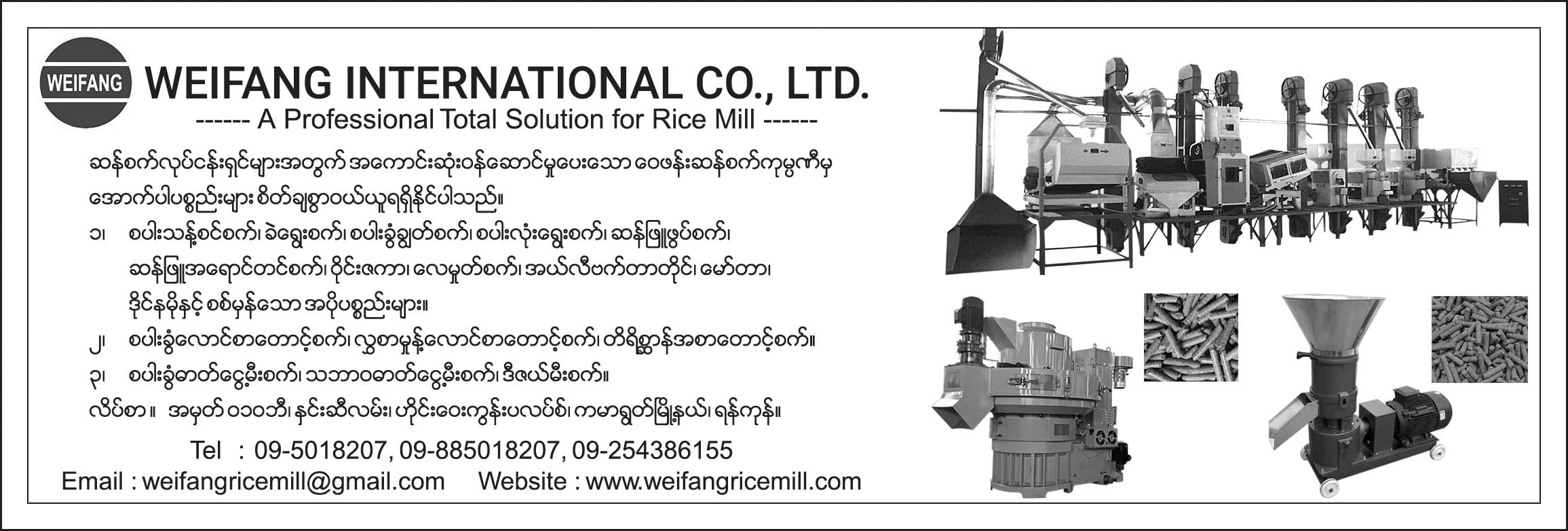 Weifang International Co.,Ltd