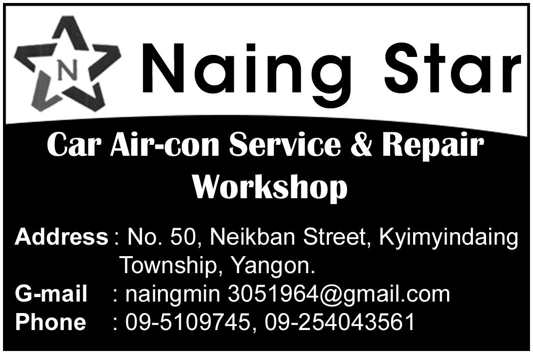 Naing Star