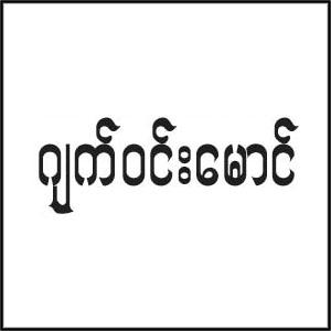 Jet Win Maung