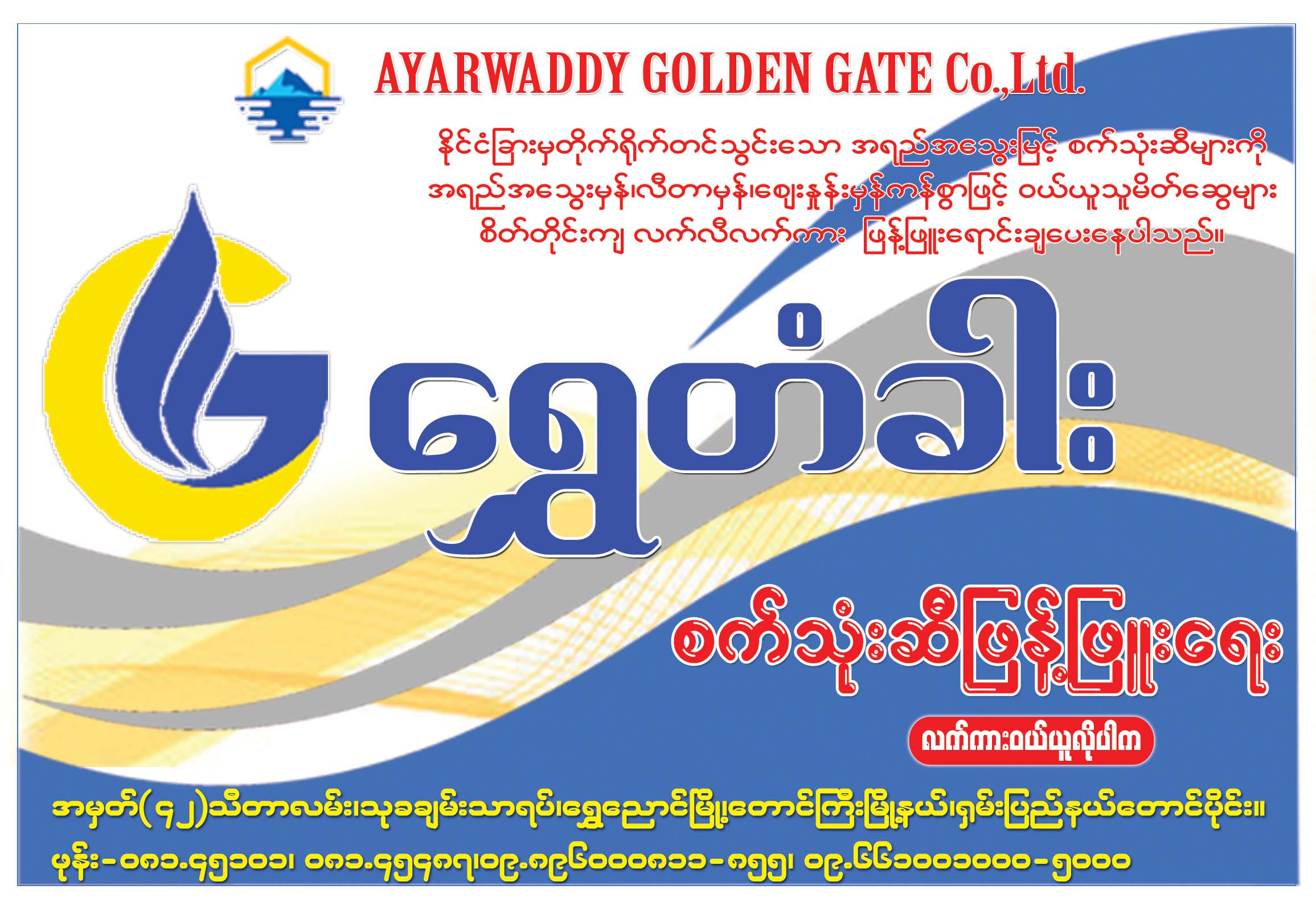 Ayarwaddy Golden Gate Co., Ltd. (Golden Door)
