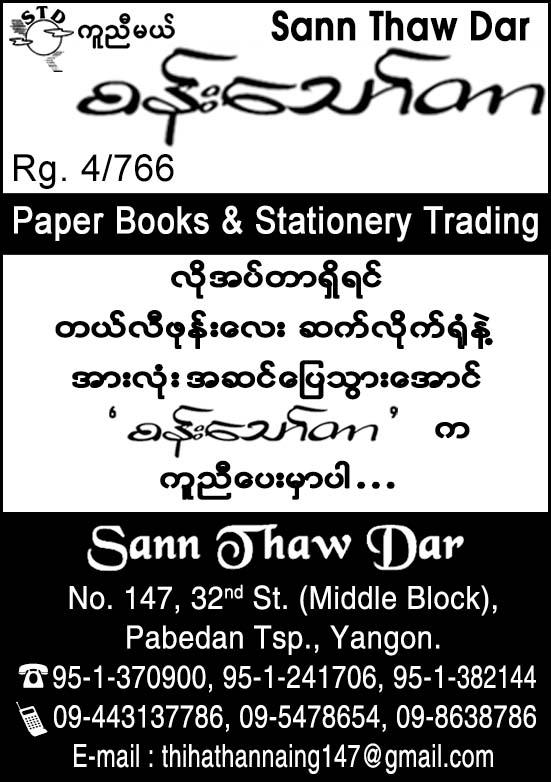 San Thaw Dar
