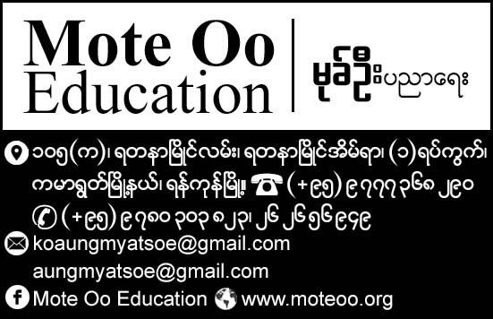 Mote Oo Education