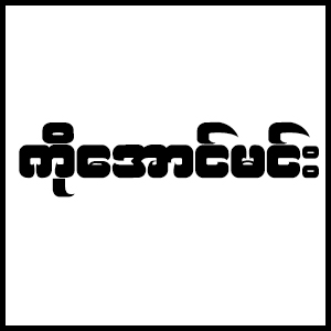 Ko Aung Min
