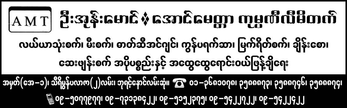 Aung Myittar (Ohn Maung (U))