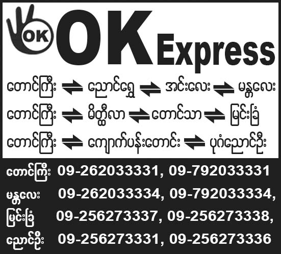 OK Express (Mdy-POL-Myingyan-Nyaung Oo)