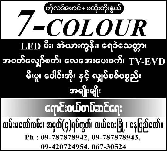 7-Colour