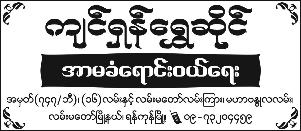 Kyin Shan