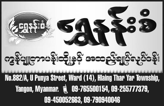 Shwe Nan San