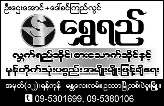 Shwe Yi