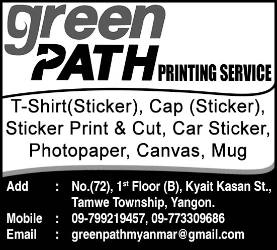 Green Path Printing Service