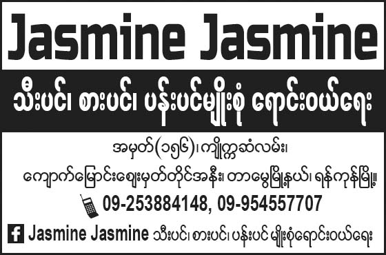 Jasmine Jasmine