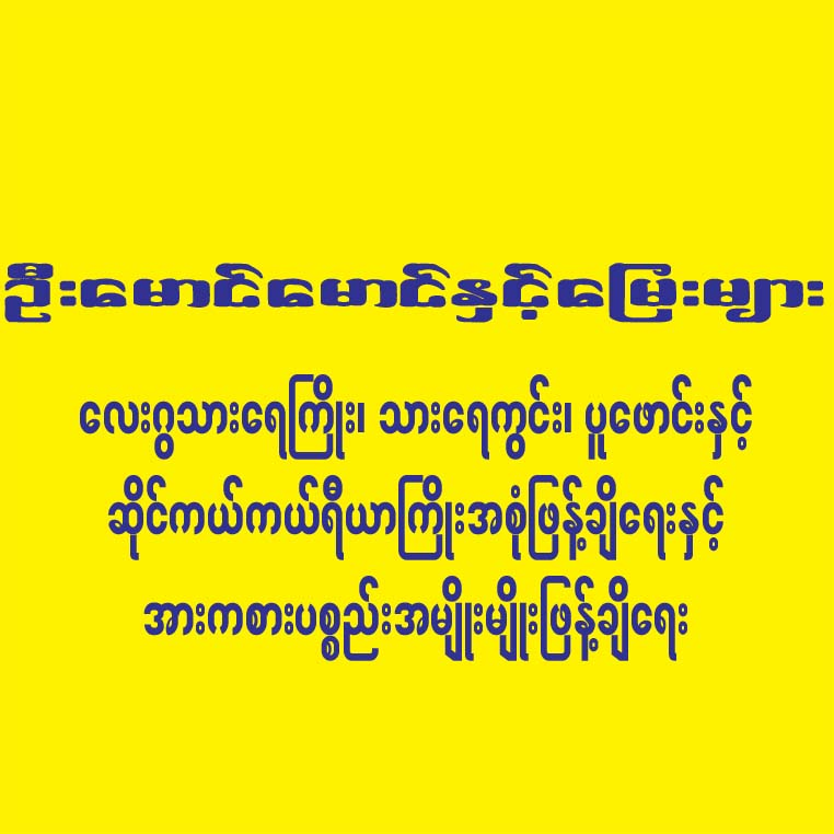 U Maung Maung and Grandsons