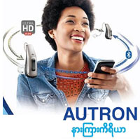 Autron Hearing Care Centre