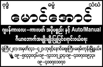 Maung Aung