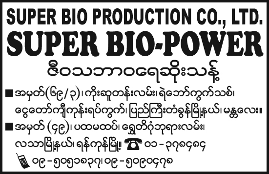 Super Bio Production Co., Ltd.