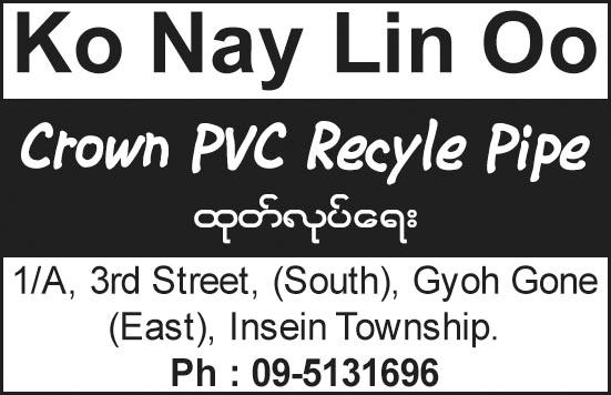 Ko Nay Lin Oo