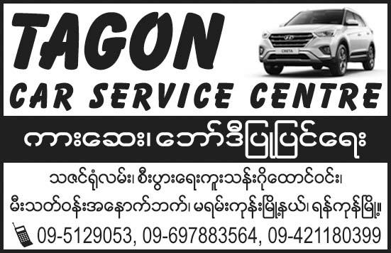 Tagon