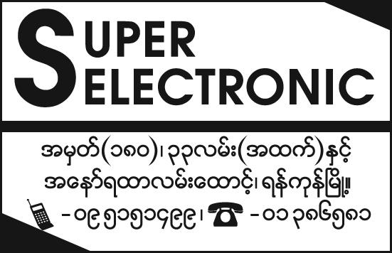 Super Electronic