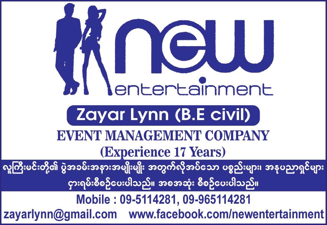 New Entertainment