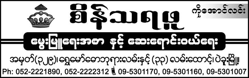 Sein Tharaphu