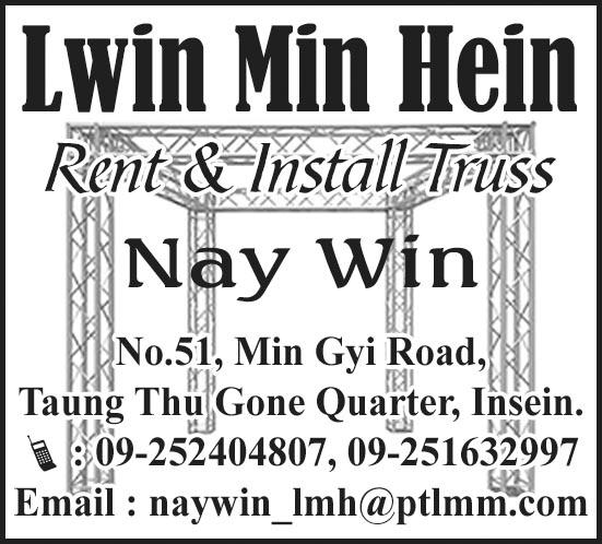 Lwin Min Hein