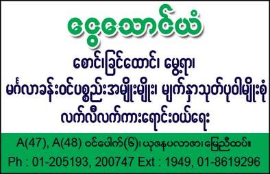 Ngwe Thaung Yan (Ext. 1949)