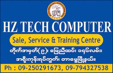 HZ Tech Computer