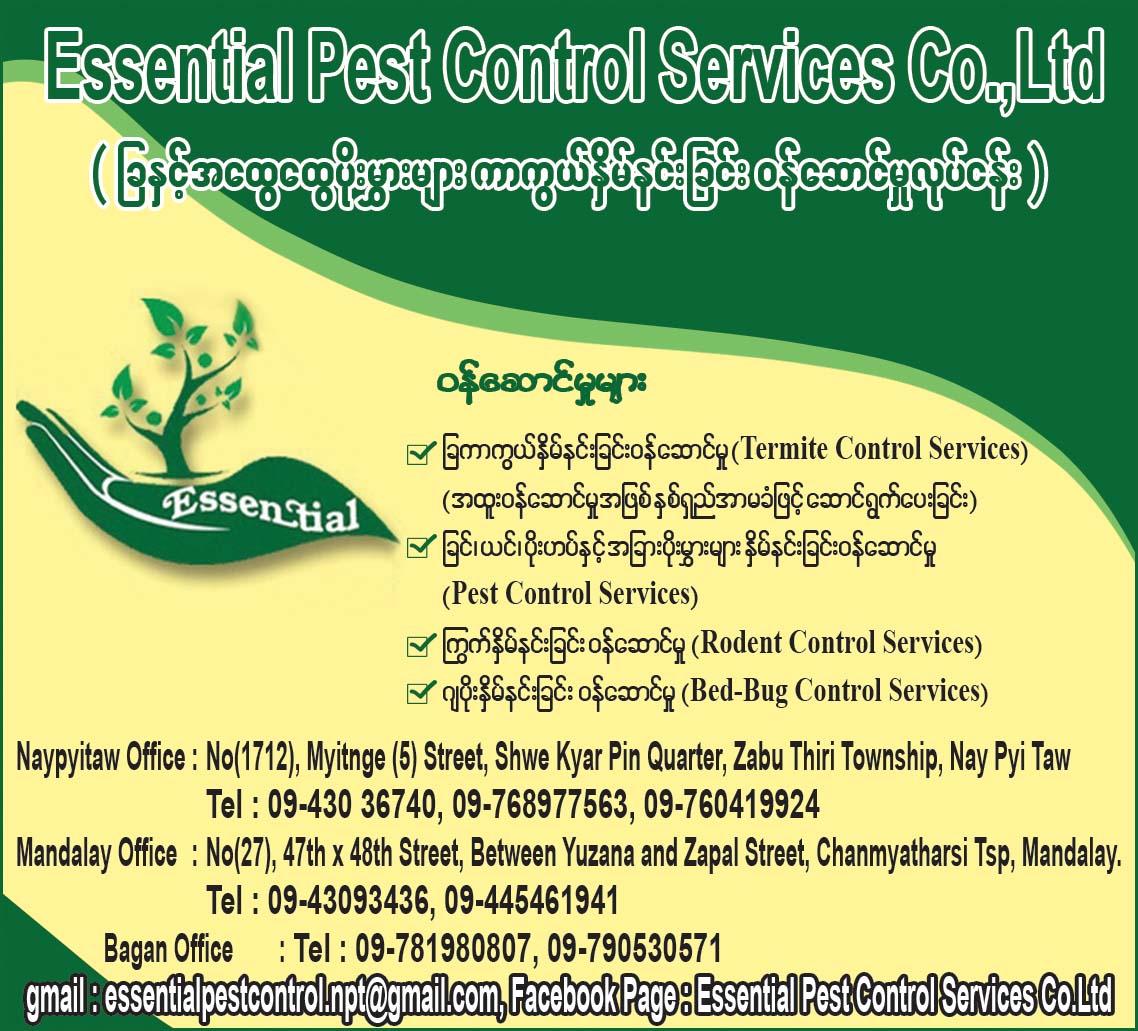 Essential Pest Control Services Co., Ltd.