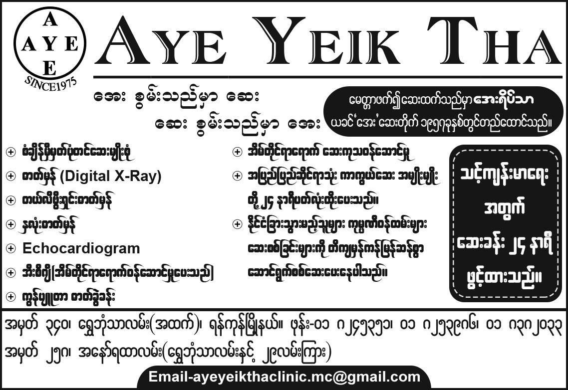 Aye Yeik Tha