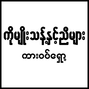 Ko Myo Thant & Brothers