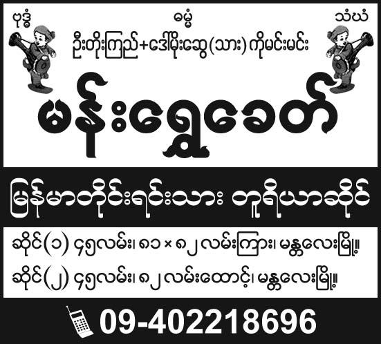 Man Shwe Khit