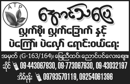 Aung Thabyay