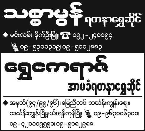 Shwe Akarit