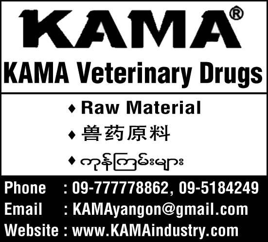 KAMA Veterinary Drugs