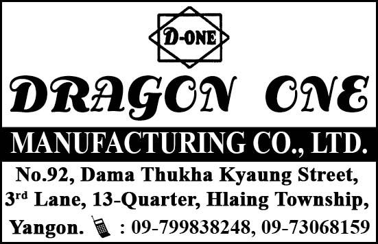 Dragon One Manufacturing Co., Ltd.
