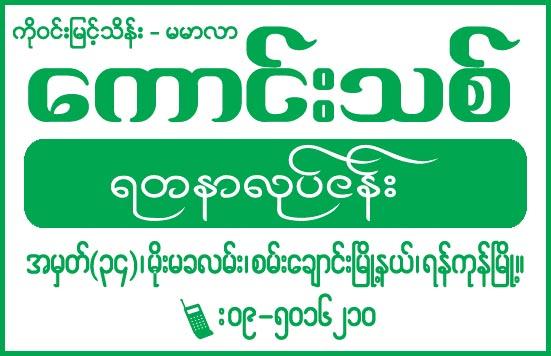 Kaung Thit