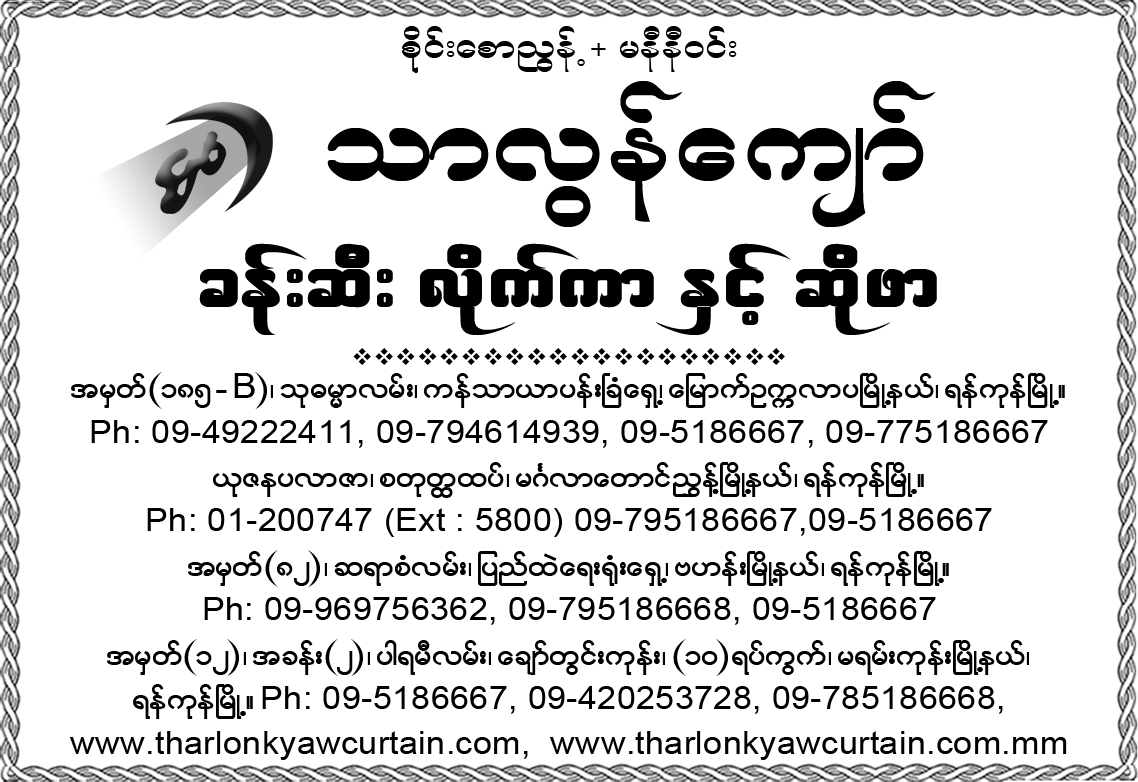 Thar Lon Kyaw