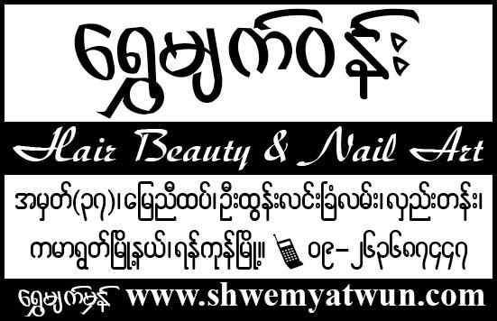 Shwe Myat Wun