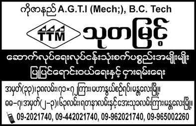 Thuta Myint