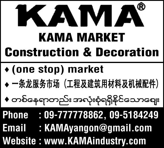 KAMA Market (Construction and Decoration)