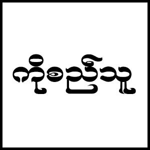 Ko Si Thu