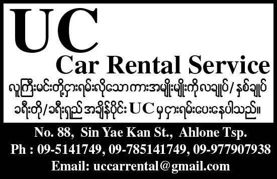 UC Car Rental Service
