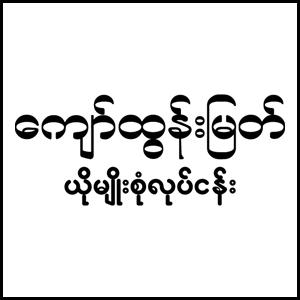 Kyaw Tun Myat