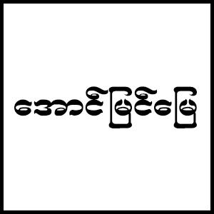 Aung Myin Myay